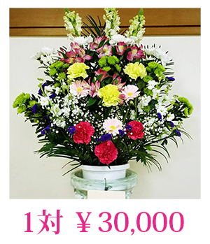 供花 ¥30,000