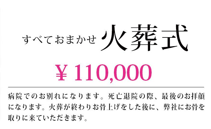 すべておまかせ火葬式11万円