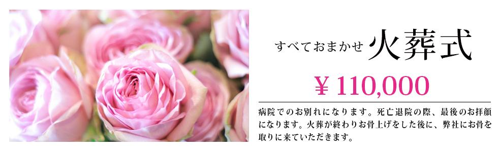 小さな火葬式11万円