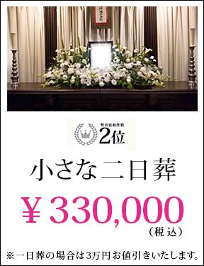 小さな2日葬