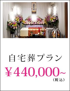 自宅葬プランアイコン